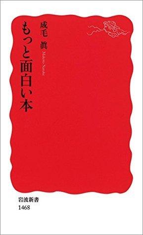 もっと面白い本  by  成毛 眞