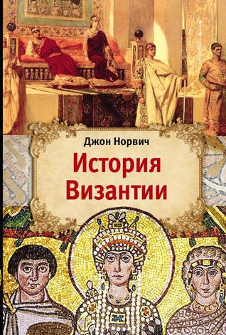 История Византии John Julius Norwich