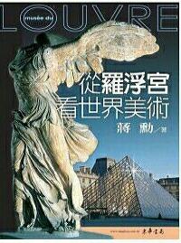 從羅浮宮看世界美術  by  蔣勳