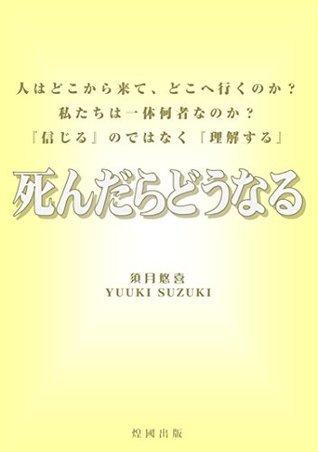 Shindara Dounaru: Hito wa doko kara kite doko e yuku noka Watashi tachi wa ittai nanimono nanoka Shinjiru no dewanaku rikai suru SUZUKI YUUKI