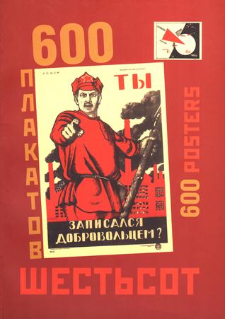 Шестьсот плакатов  by  Александр Е. Снопков