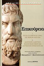 Επικούρεια, Titus Lucretius - Διογένης Λαέρτιος Θεόδωρος Γ. Μαυρόπουλος