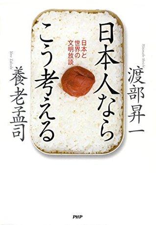 日本人ならこう考える 日本と世界の文明放談 養老 孟司