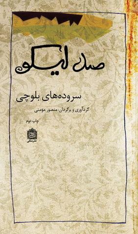 صد ليکو  by  منصور مومنی