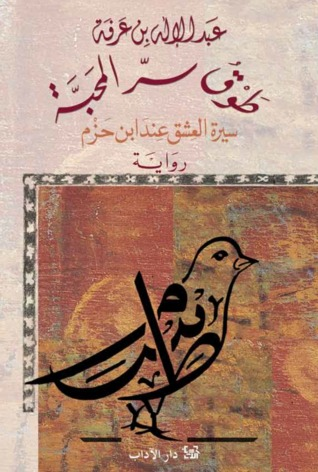 طوق سر المحبة : سيرة العشق عند ابن حزم  by  عبد الإله بن عرفة