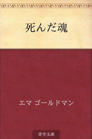 Shinda tamashii  by  Emma Goldman