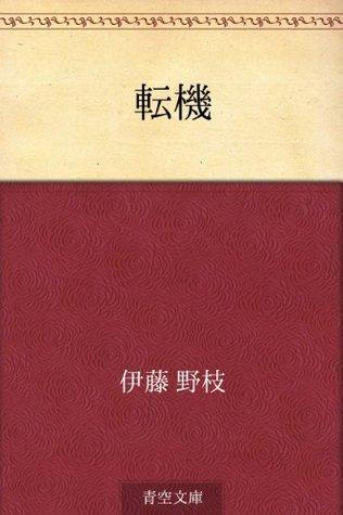 Tenki Noe Ito
