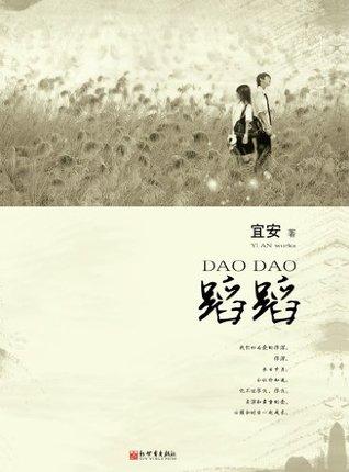 Dance Dance -- Emotion Series  by  Yi An