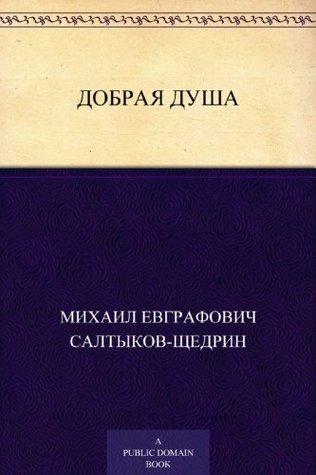 Добрая душа Mikhail Saltykov-Shchedrin