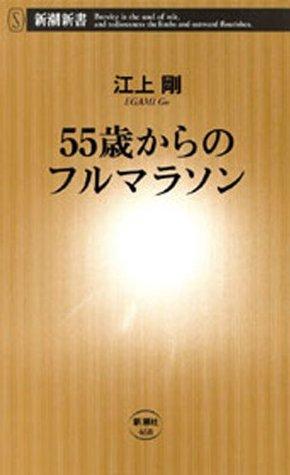 55歳からのフルマラソン Gō Egami
