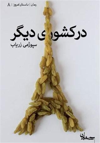 در کشوری دیگر  by  Spojmai Zaryab