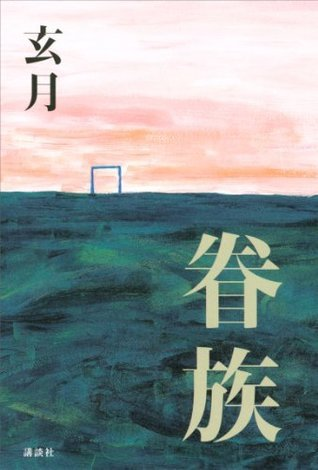 眷族  by  玄月