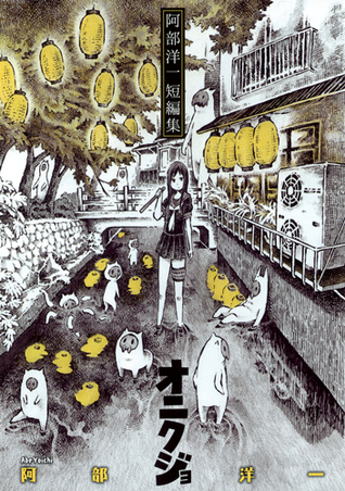 阿部洋一短編集 オニクジョ [Onikujo] [Abe Youichi Short Story Collection]  by  Youichi Abe
