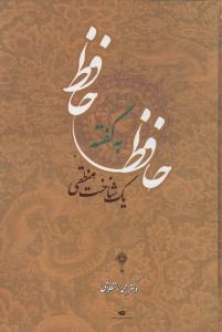 حافظ به گفته حافظ، یک شناخت منطقی محمد استعلامی