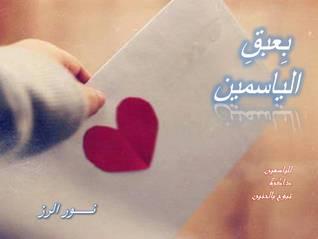 بِعبق الياسمين  by  نور الرز