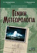 Γενική Μετεωρολογία  by  Χ. Σ. Σαχσαμάνογλου