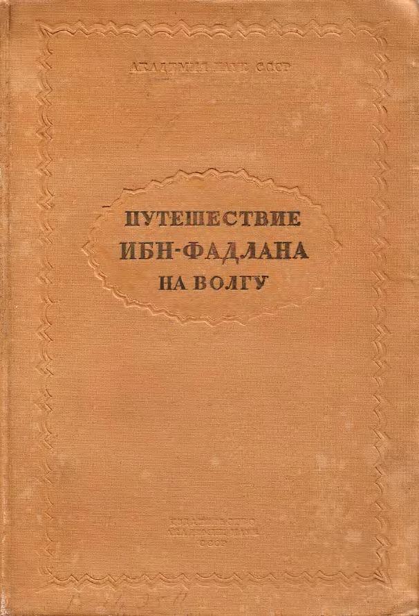 Путешествие  Ибн-Фадлана  на  Волгу Игнатий Юлианович Крачковский