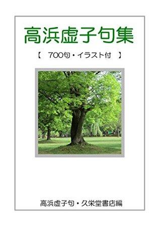Takahama Kyosi Kusyu 700ku Irasutotuki Takahama Kyosi