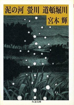 川三部作 泥の河・螢川・道頓堀川 Teru Miyamoto