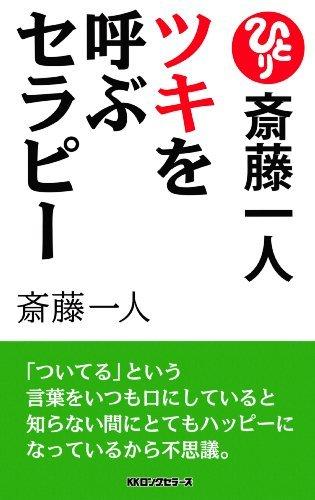 斎藤一人 ツキを呼ぶセラピー[新装版]  by  斎藤 一人