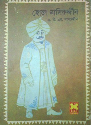হোজা নাসিরুদ্দীন - বিমুগ্ধ আত্মা এ. টি. এম. শামসুদ্দীন