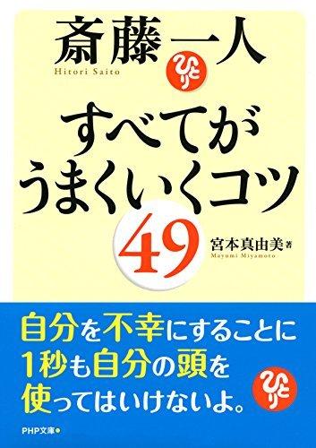 斎藤一人 すべてがうまくいくコツ49  by  宮本 真由美