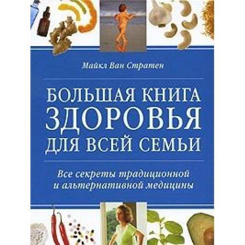 Family Book of Home Remedies Michael van Straten