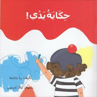 The Story of My Hands  by  Layal Idriss ليال إدريس