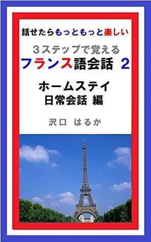 France-go Kaiwa Ni Home stay and daily conversation-hen: Remember with Three Steps Hanasetara Motto Motto Tanoshii Sawaguchi Haruka