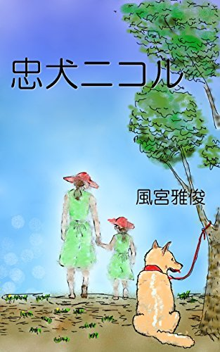 Chuken NIKORU  by  Masatoshi Kazamiya