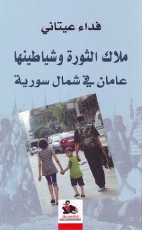 ملاك الثورة وشياطينها: عامان في شمال سورية  by  فداء عيتاني