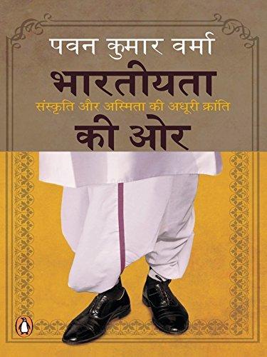 Bharatiyata Ki Ore: Sanskriti aur Asmita ki Adhuri Kranti  by  Pavan K Varma