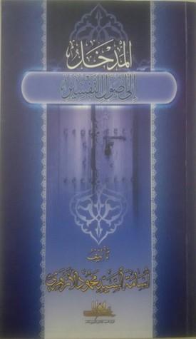 المدخل إلي أصول التفسير  by  أسامة السيد الأزهري