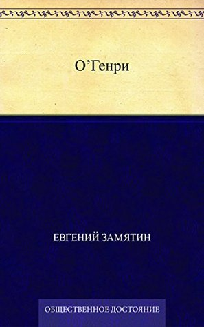 ОГенри  by  Евгений Замятин