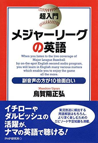 超入門 メジャーリーグの英語 副音声の方が10倍面白い  by  烏賀陽 正弘