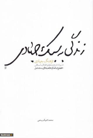 زندگی به سبک جهادی سید علی خامنهای// Sayyed Ali Hosseini Khamenei