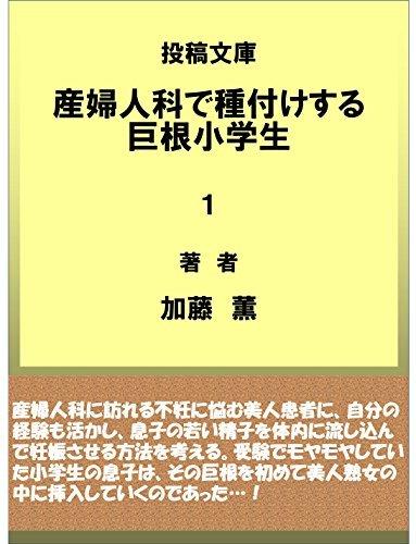 toukoubunkosanfuzinkadetanetukesurukyokonshougakuseiichi katoukaoru