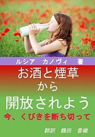 osake to tabako kara kaihousareyou: ima kubiki wo tachikitte jinsei ni unzari  by  rushia kanovi