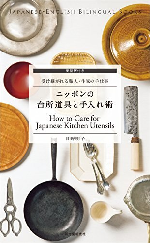 How to Care for Japanese Kitchen Utensils (Japanese-English Bilingual Books) Hino Akiko