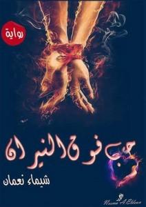حب فوق النيران شيماء نعمان
