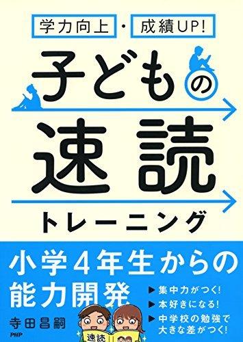 学力向上・成績UP! 子どもの速読トレーニング 寺田 昌嗣