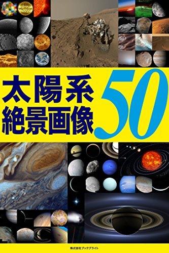 50 shots of Solar System Noriaki Okamoto
