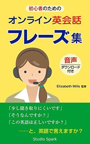 shoshinsha no tame no on line eikaiwa fure-zu shu Elizabeth Mills