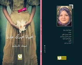 أحيانا أجدك عاديا  by  شيماء فاروق