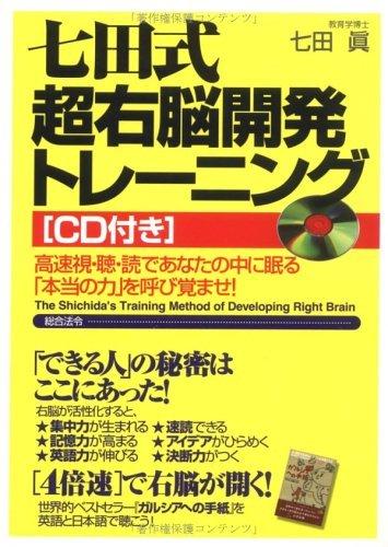 The Shichidas Training Method of Developing Right Brain Dr. Makoto Shichida