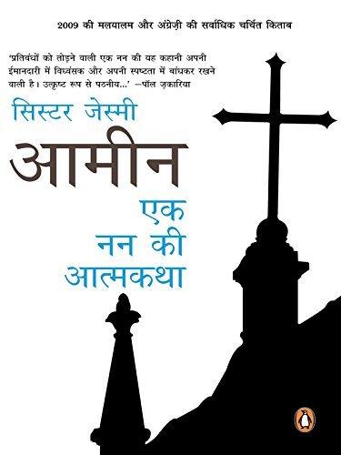Amen: Ek Nun ki Aatmakatha  by  Sister Jesme