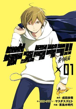デュラララ!! 黄巾賊編 (1) (Gファンタジーコミックス) Akiyo Satorigi