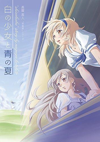 Shisakubu vol4 ShironoSyoujo to Aononatsu (NthLibraryNovels) NagayaKotohito