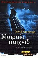 Μοιραίο παιχνίδι David Ambrose