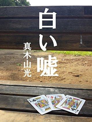 Shiroi uso  by  Magiyama Hikaru